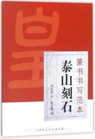 9787558605628 篆书书写范本:泰山刻石 张文康编