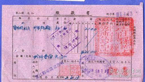 新中国税证----1952年安徽省,望江县税务局,纤维皮毛类