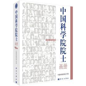 9787030540720 中国科学院院士画册(2005—2015年当选) 中国科