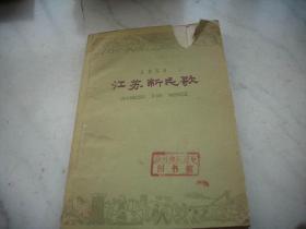 1960年出版-【江苏新民歌】!精美插图!馆藏!