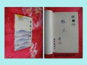 军歌与山歌——李合歌曲集(作曲家李合签赠本,保真。1998年6月一版一印,个人藏书,品相完美)
