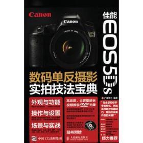 9787115413154 佳能 EOS 5Ds数码单反摄影实拍技法宝典 广角势力