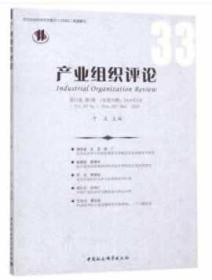 9787520325233 产业组织评论:2卷 辑(总第33辑)2018年3月:Vol.12