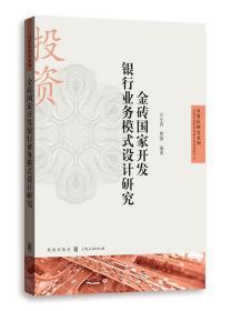 9787543228757 金砖国家开发银行业务模式设计研究 计小青,曹啸