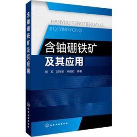 9787122301970 含铀硼铁矿及其应用 杨军,郑学家,仲健初