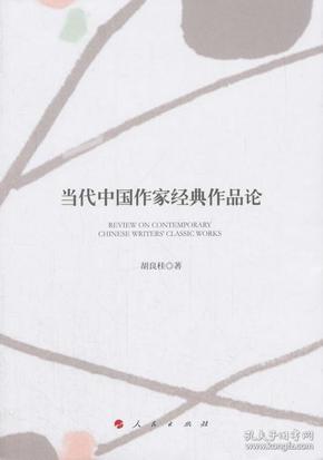 9787010182995 当代中国作家经典作品论 胡良桂著