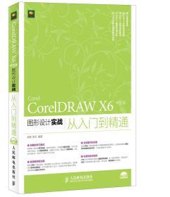 9787115371126 CorelDRAW X6 中文版图形设计实战从入门到精通 周