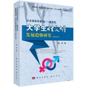 9787508844244 从主流走向多元:新世纪大学生性文明发展趋势研究: