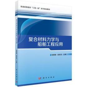 9787030547743 复合材料力学与船舶工程应用 杨娜娜,姚熊亮