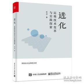 9787121338854 进化:运维技术变革与实践探索 赵成著