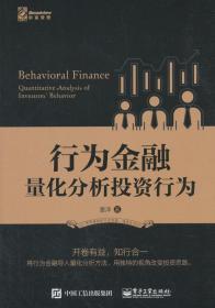 9787121348242 行为金融——量化分析投资行为 董泽著
