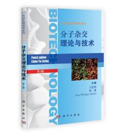 9787030379689 分子杂交理论与技术 王廷华,刘进,Jean Philippe M