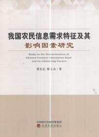 9787514177466 我国信息需求特征及其影响因素研究 蔡东宏,陈立贞