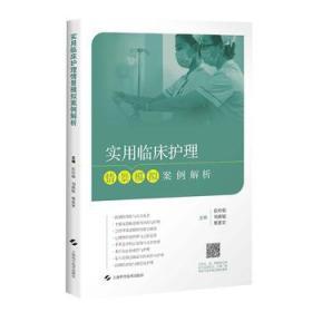 9787547837207 实用临床护理情景模拟案例解析 张玲娟,刘燕敏,席