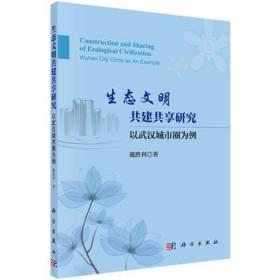 9787030433442 生态文明共建共享研究:以武汉城市圈为例:Wuhan ci