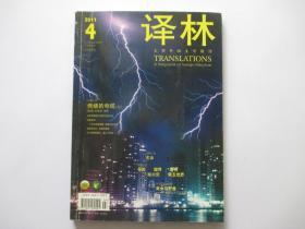 译林 2011年第4期