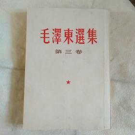 毛泽东选集(第三卷)竖版  繁体(缺扉页)