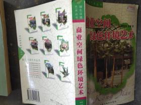 商业空间绿色环境艺术(绿色环境艺术丛书)
