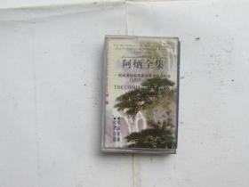 磁带:阿炳全集--民间音乐家华彦均百岁诞辰纪念(1893-1993)