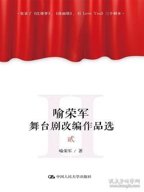 9787300200552 喻荣军舞台剧改编作品选 (贰) 喻荣军著