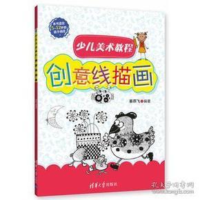 9787302446590 少儿美术教程:创意线描画 姜燕飞