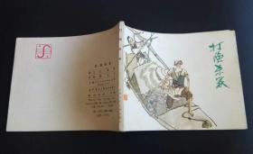 连环画:打鱼杀家 (1984年1版1印)