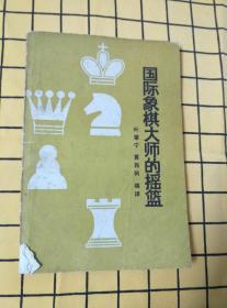 国际象棋大师的摇篮