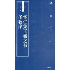 9787558607523 怀仁集王羲之书圣教序 王学良编