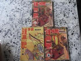 念佛山人编《丑妇钟无艳》 民间故事 1-3集 民国小说