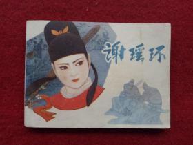连环画《谢瑶环》薛方人民美术出版社1981年9月1版1印