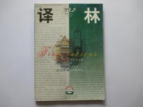译林 1999年第2期