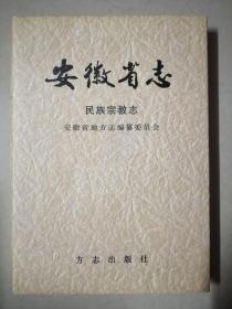 安徽省志:民族宗教志