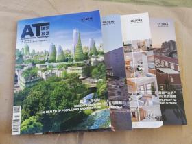 建筑技艺AT 2016年07、09、10、11月总第250、252、253、254期(4册合售)【实物拍图】