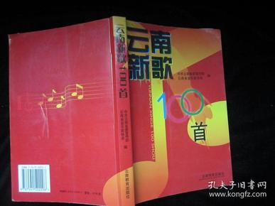 云南新歌100首