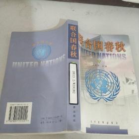联合国春秋(下)