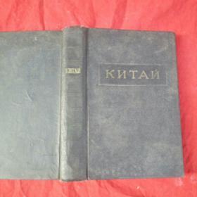 KHTAH俄文原版