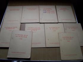 长沙.板仓毛主席革命活动纪念地介绍***等有10本红色油印书***16开.品相好.【16开--38】