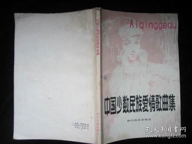 中国少数民族爱情歌曲集