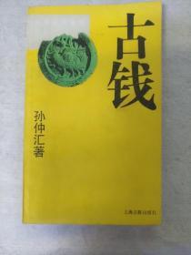 上海古籍出版社 孙仲汇 《古钱》