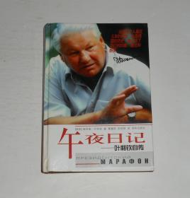 午夜日记--叶利钦自传 精装 2001年