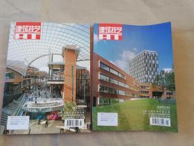 建筑技艺AT 2009年07、08总第178、179期(两册合售)【实物拍图】