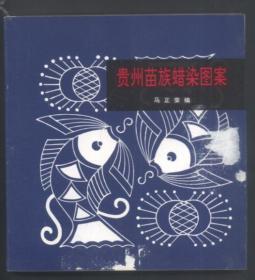 贵州苗族蜡染图案(24开本)95