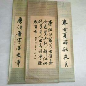 著名书法家庄傅林墨宝,真迹,品相完整,保存好,二米高 一米半宽