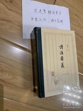 诗注要义(修订新版 精装 全二册)