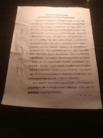 中国同心县委农村工作部批转关于城关公社湾段头大队植树造林挑战书的批语