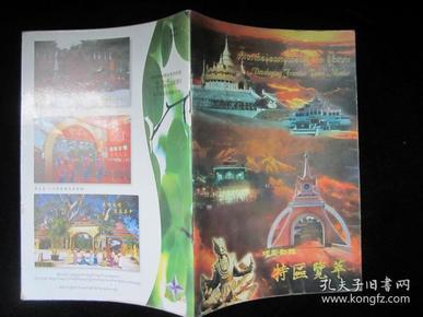 缅甸勐拉特区览萃