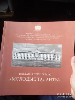 俄文原版估计是关于一个艺术博物馆的介绍书籍 有油画雕塑等作品 懂的看图