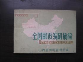 全国邮政编码摘编(1980年7月开始实行邮政编码制度时编)