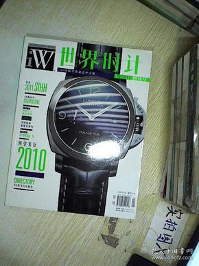 世界时计  2011年1月  创刊号
