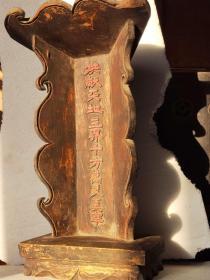 清代楠木  天地三界神龛一座 全品包老无修复尺寸宽26Cm高46Cm厚16Cm